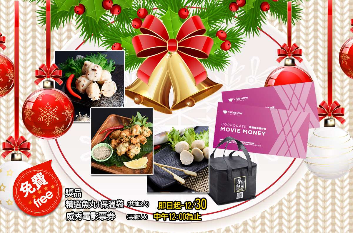 Merry X'mas聖誕快樂