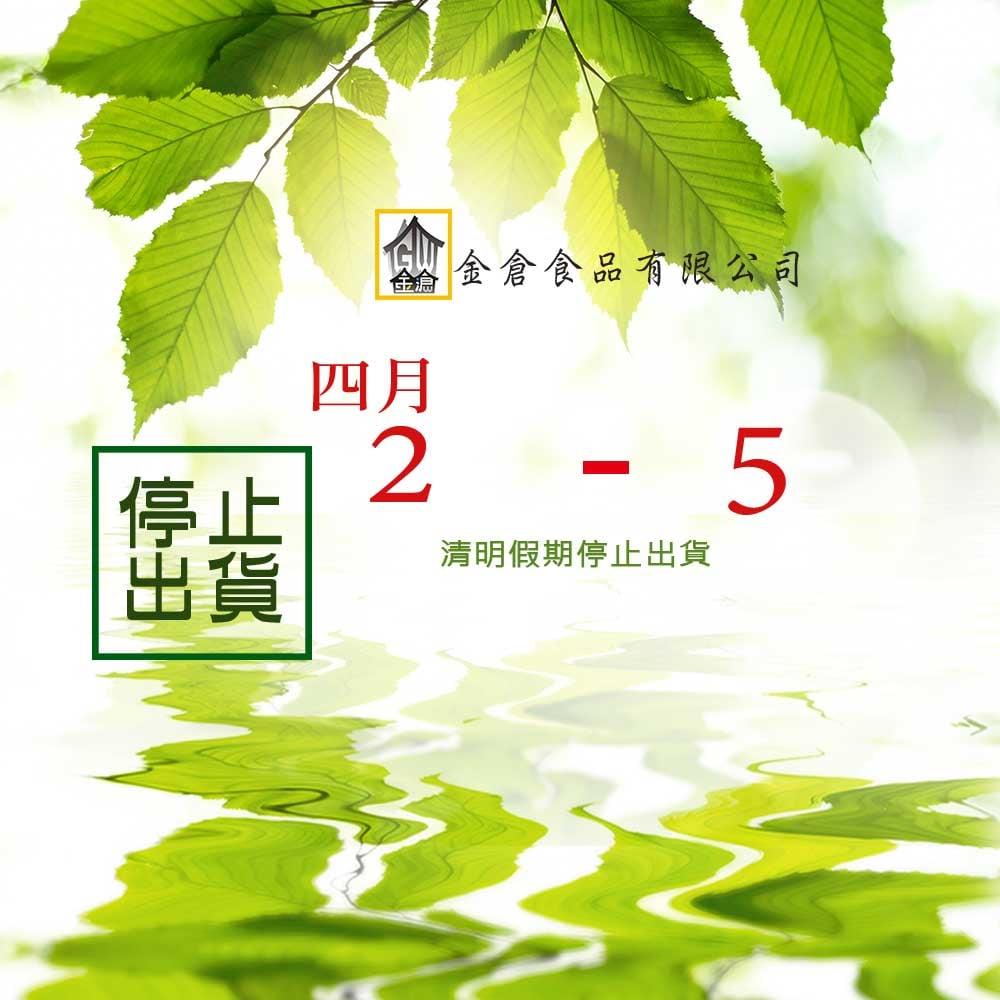 4/2~4/5清明連假,將暫停出貨