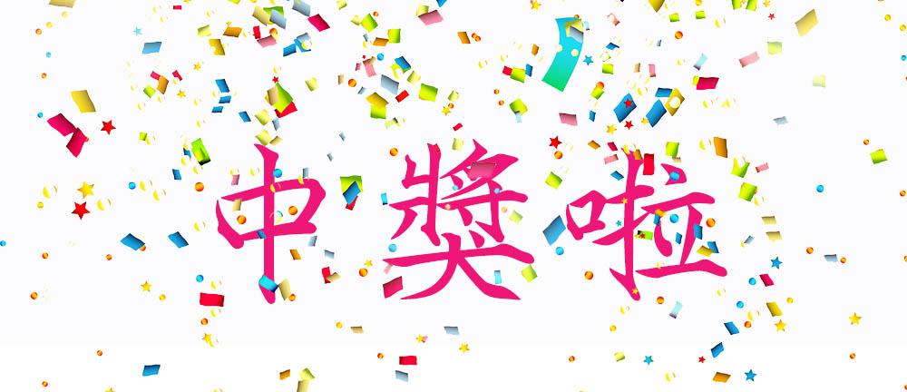 新年來,超好禮---開獎囉