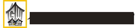 金倉食品有限公司,高雄花枝丸,高雄虱目魚丸,火鍋料,鍋燒意麵,創意料理